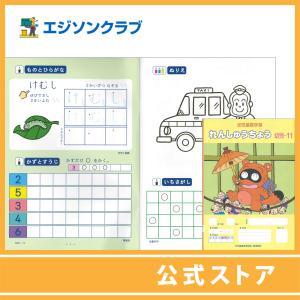 れんしゅうちょう幼児-11(年中用) 幼児教材|ejisonclub