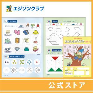 れんしゅうちょう幼児-12(年中用) 幼児教材|ejisonclub