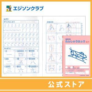 練習帳A-1(1年生用) 小学生教材|ejisonclub