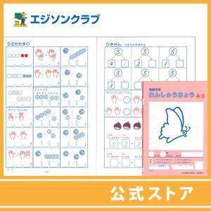 練習帳A-3(1年生用) 小学生教材|ejisonclub