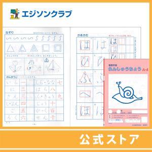 練習帳A-4(1年生用) 小学生教材|ejisonclub