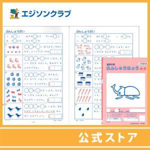 練習帳A-5(1年生用) 小学生教材|ejisonclub