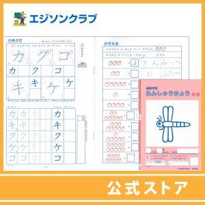練習帳A-6(1年生用) 小学生教材|ejisonclub