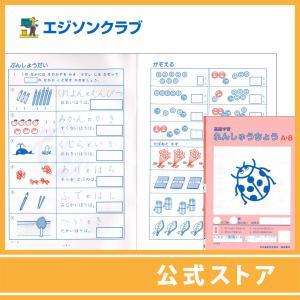 練習帳A-8(1年生用) 小学生教材|ejisonclub