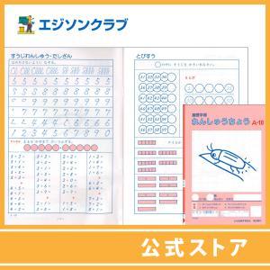 練習帳A-10(1年生用) 小学生教材|ejisonclub