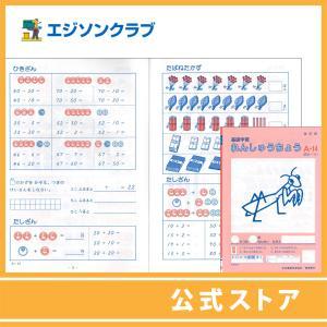 練習帳A-14(1年生用) 小学生教材|ejisonclub