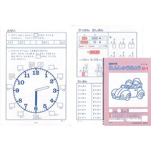 練習帳B-1(2年生用) 小学生教材|ejisonclub