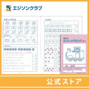 練習帳B-2(2年生用) 小学生教材|ejisonclub