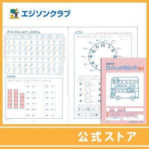 練習帳B-3(2年生用) 小学生教材|ejisonclub