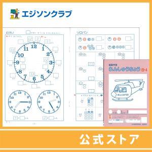 練習帳B-4(2年生用) 小学生教材|ejisonclub