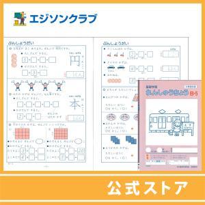 練習帳B-5(2年生用) 小学生教材|ejisonclub