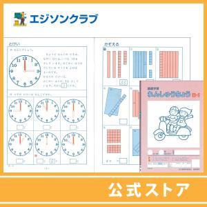 練習帳B-6(2年生用) 小学生教材|ejisonclub