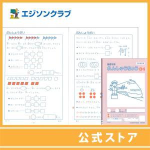 練習帳B-9(2年生用) 小学生教材|ejisonclub
