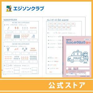 練習帳B-11(2年生用) 小学生教材|ejisonclub
