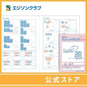 練習帳B-12(2年生用) 小学生教材|ejisonclub