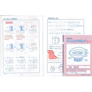 練習帳B-17(2年生用) 小学生教材|ejisonclub