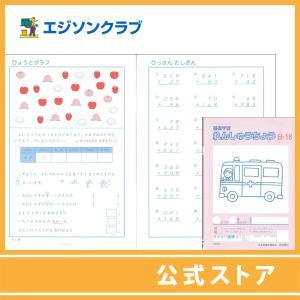 練習帳B-18(2年生用) 小学生教材|ejisonclub