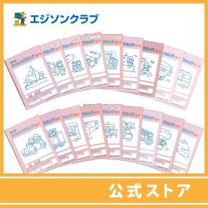 練習帳Bシリーズ18分冊セット 小学生教材|ejisonclub
