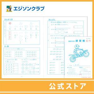 練習帳C-1(3年生用) 小学生教材|ejisonclub