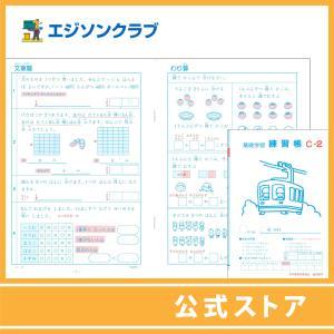 練習帳C-2(3年生用) 小学生教材|ejisonclub