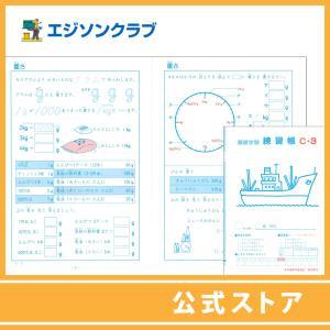 練習帳C-3(3年生用) 小学生教材|ejisonclub