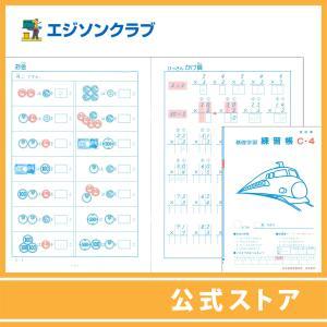 練習帳C-4(3年生用) 小学生教材|ejisonclub
