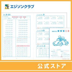 練習帳C-6(3年生用) 小学生教材|ejisonclub