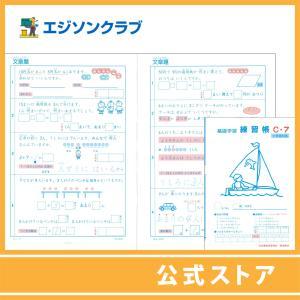 練習帳C-7(3年生用) 小学生教材|ejisonclub