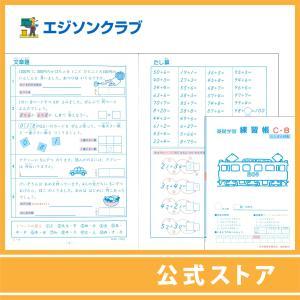 練習帳C-8(3年生用) 小学生教材|ejisonclub