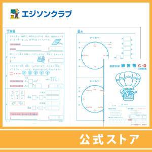 練習帳C-9(3年生用) 小学生教材|ejisonclub