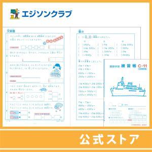 練習帳C-11(3年生用) 小学生教材|ejisonclub