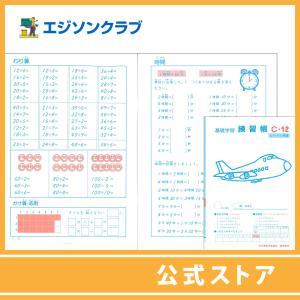 練習帳C-12(3年生用) 小学生教材|ejisonclub