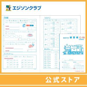練習帳C-13(3年生用) 小学生教材|ejisonclub