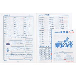 練習帳C-14(3年生用) 小学生教材|ejisonclub