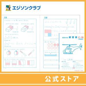 練習帳C-15(3年生用) 小学生教材|ejisonclub