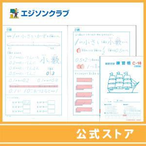 練習帳C-16(3年生用) 小学生教材|ejisonclub