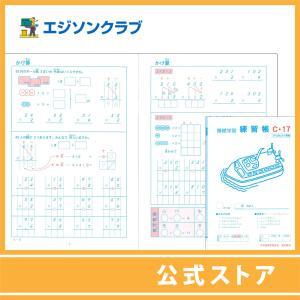 練習帳C-17(3年生用) 小学生教材|ejisonclub