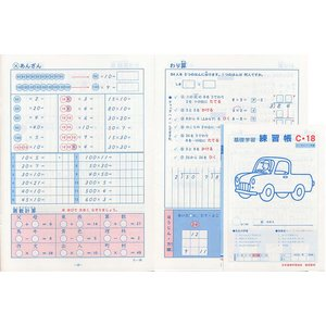 練習帳C-18(3年生用) 小学生教材|ejisonclub