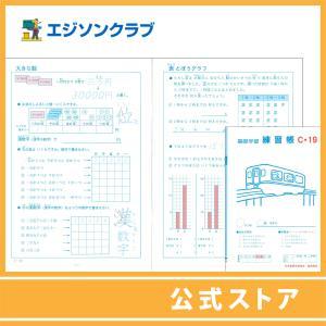 練習帳C-19(3年生用) 小学生教材|ejisonclub