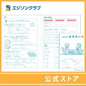 練習帳C-20(3年生用) 小学生教材 ejisonclub