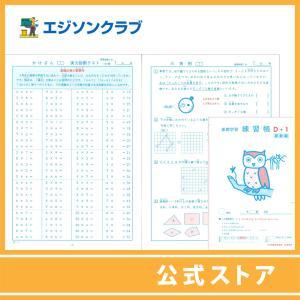 練習帳D-1(4年生用) 小学生教材|ejisonclub