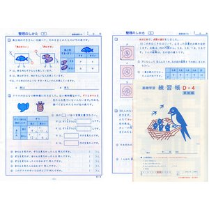 練習帳D-4(4年生用) 小学生教材|ejisonclub