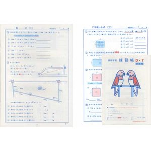 練習帳D-7(4年生用) 小学生教材|ejisonclub