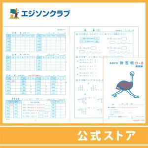 練習帳D-8(4年生用) 小学生教材|ejisonclub