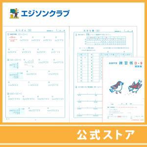 練習帳D-9(4年生用) 小学生教材|ejisonclub
