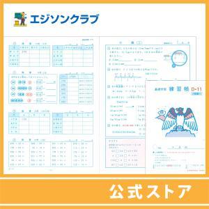 練習帳D-11(4年生用) 小学生教材|ejisonclub