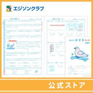 練習帳D-13(4年生用) 小学生教材|ejisonclub