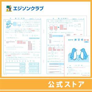 練習帳D-14(4年生用) 小学生教材|ejisonclub