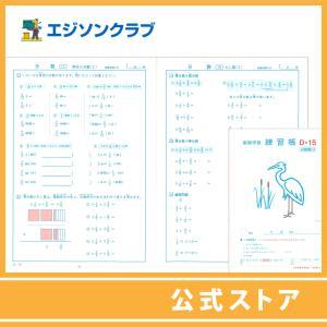 練習帳D-15(4年生用) 小学生教材|ejisonclub