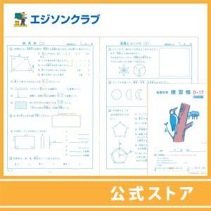 練習帳D-17(4年生用) 小学生教材|ejisonclub